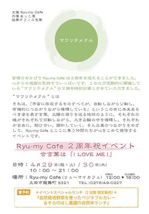 Ryumycafe04292_2